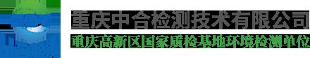 重庆环保监测